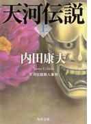 天河伝説殺人事件(上)(角川文庫)