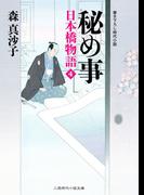秘め事 日本橋物語4(二見時代小説文庫)