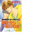 最後から一番目の恋 神経衰弱ぎりぎりの男たち3(シャレード文庫)
