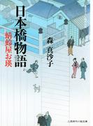 日本橋物語 蜻蛉屋お瑛(二見時代小説文庫)
