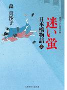 迷い蛍 日本橋物語2(二見時代小説文庫)