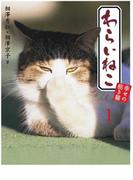わらいねこ1 幸せの招き猫