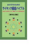 女の子のためのサイキック縁起バイブル【都市生活編】~girls pocket book 29
