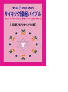 女の子のためのサイキック縁起バイブル【恋愛スピリチュアル編】~girls pocket book 28