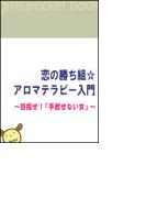 恋の勝ち組☆アロマテラピー入門~目指せ!「手放せない女」~