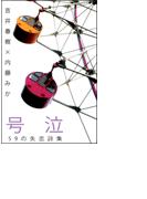 号泣 ~59の失恋詩集~