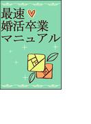 最速☆婚活卒業マニュアル~ネット婚で人生大逆転!~