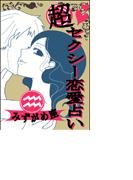 超セクシー恋愛占い[みずがめ座]編~12星座別★相性&SEXテク徹底ガイド~