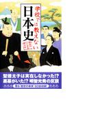 学校では教えない日本史(雑学・実用BOOKS)