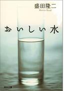 おいしい水(光文社文庫)