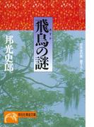 飛鳥の謎(祥伝社黄金文庫)