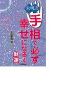 東明流 手相で必ず幸せになる(4)(扶桑社BOOKS)