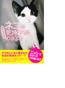 ネコの気持ちがおもしろいほどわかる本(雑学・実用BOOKS)