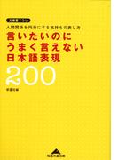 言いたいのにうまく言えない日本語表現200~人間関係を円滑にする気持ちの表し方~(知恵の森文庫)