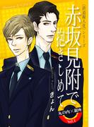 赤坂見附で抱きしめて 丸の内×銀座 Vol.1(Timebook Town Rouge)