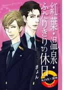 紅葉・温泉・ふたりきりの休日 丸の内×銀座 Vol.4(Timebook Town Rouge)
