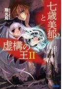 七歳美郁と虚構の王2(イラスト簡略版)(ガガガ文庫)