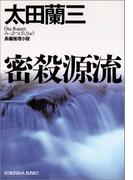 密殺源流(光文社文庫)
