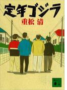 定年ゴジラ(講談社文庫)