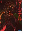 マージナル4(イラスト簡略版)(ガガガ文庫)
