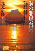 海の邪馬台国(祥伝社黄金文庫)