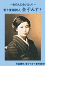 あの人に会いたい!若き童謡詩人 金子みすゞ(デジタル歴史と旅)