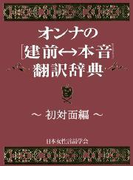 オンナの[建前⇔本音]翻訳辞典 初対面編(SPA!BOOKS)