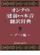 オンナの[建前⇔本音]翻訳辞典 デート編(SPA!BOOKS)