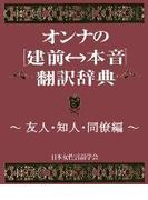 オンナの[建前⇔本音]翻訳辞典 友人・知人・同僚編(SPA!BOOKS)