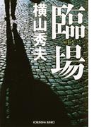 臨  場(光文社文庫)