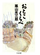 おとこくらべ(ちくま文庫)