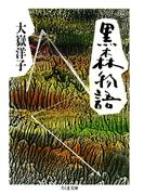 黒森物語(ちくま文庫)