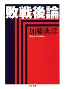 敗戦後論(ちくま文庫)