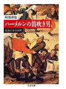 ハーメルンの笛吹き男 ――伝説とその世界(ちくま文庫)