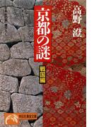 京都の謎・戦国編(祥伝社黄金文庫)