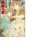 パレット文庫 慕情街道3 義賊の恋(パレット文庫)
