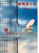 動物園の鳥(創元推理文庫)