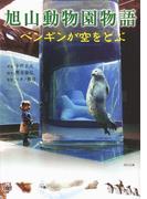 旭山動物園物語 ペンギンが空をとぶ(角川文庫)