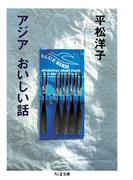 アジア おいしい話(ちくま文庫)