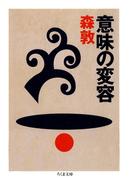 意味の変容(ちくま文庫)