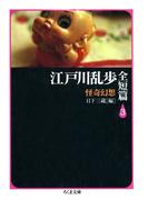 江戸川乱歩全短篇(3) ――怪奇幻想(ちくま文庫)