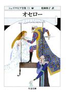 オセロー ――シェイクスピア全集(13)(ちくま文庫)