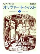 オリヴァー・トゥイスト(上)(ちくま文庫)