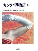 カンタベリ物語(上)(ちくま文庫)