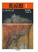 荒涼館(1)(ちくま文庫)