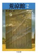 荒涼館(2)(ちくま文庫)