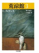 荒涼館(3)(ちくま文庫)