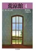 荒涼館(4)(ちくま文庫)