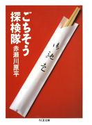 ごちそう探検隊(ちくま文庫)