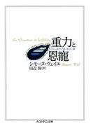 重力と恩寵(ちくま学芸文庫)